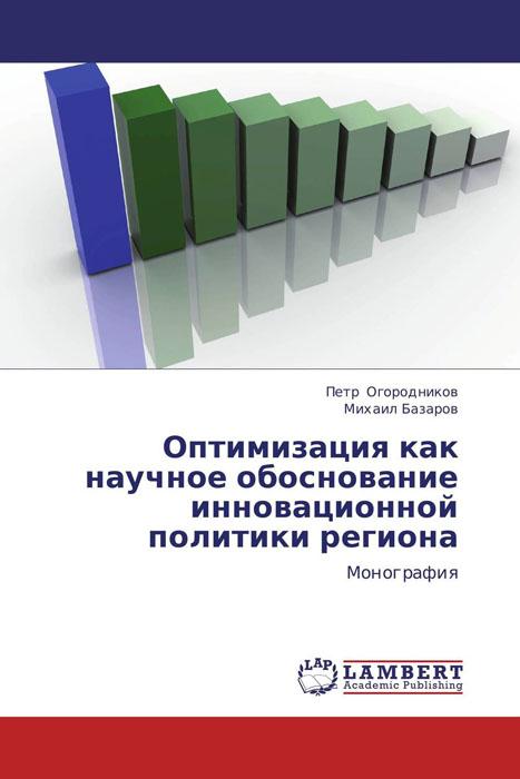 Оптимизация как научное обоснование инновационной политики региона