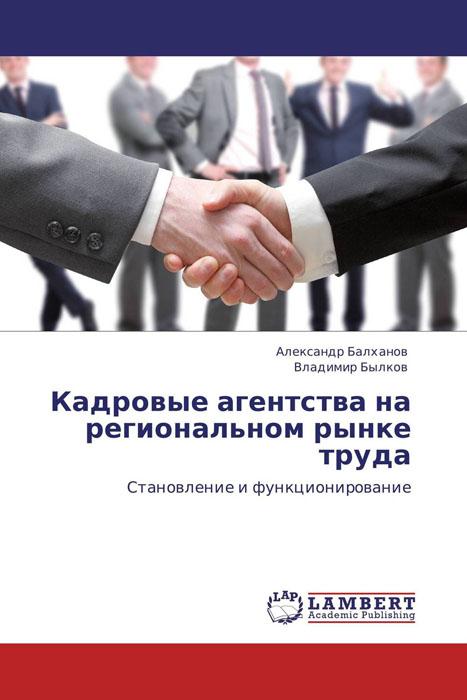 Кадровые агентства на региональном рынке труда