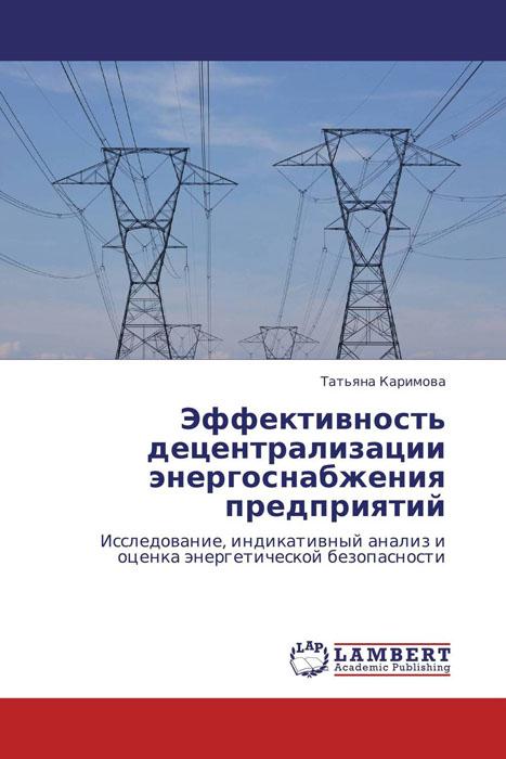Эффективность децентрализации энергоснабжения предприятий