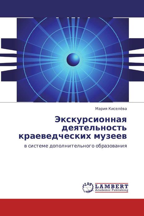 Мария Киселева Экскурсионная деятельность краеведческих музеев