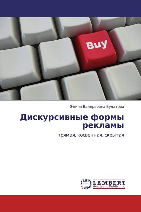 Дискурсивные формы рекламы