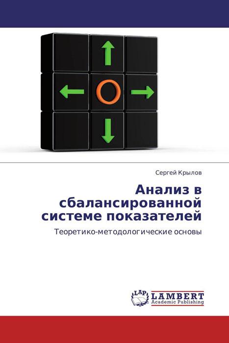 Анализ в сбалансированной системе показателей