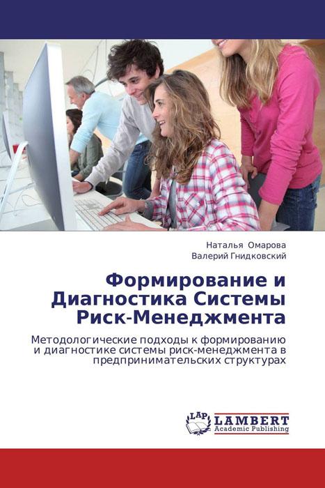 Формирование и Диагностика Системы Риск-Менеджмента