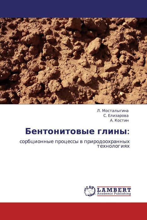 Бентонитовые глины: