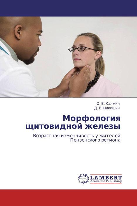 О. В. Калмин und Д. В. Никишин Морфология щитовидной железы
