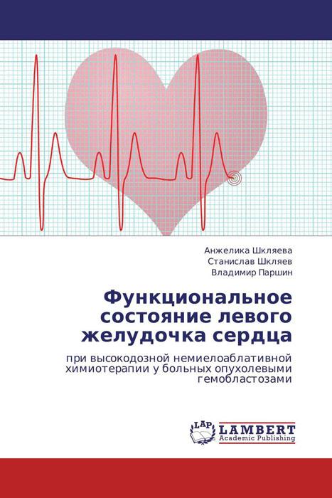 Функциональное состояние левого желудочка сердца