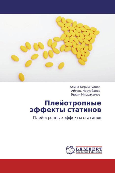 Плейотропные эффекты статинов