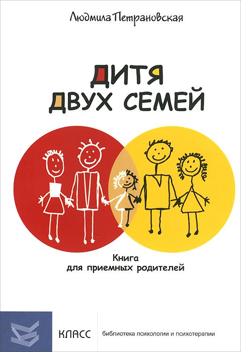 Дитя двух семей. Книга для приемных родителей