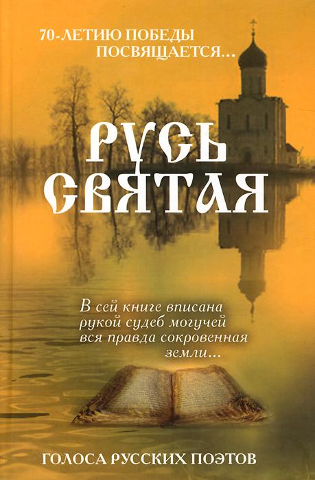 Русь святая. Голоса русских поэтов