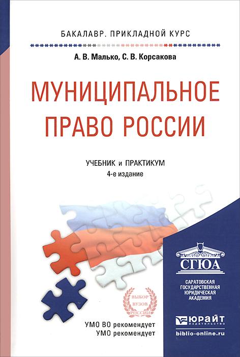 Муниципальное право России. Учебник и практикум