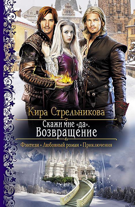 Подарок любовно-фантастический роман 88