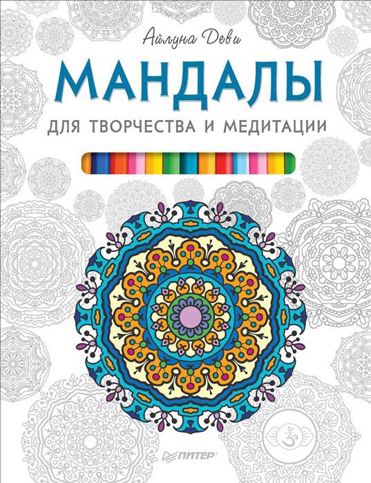 Мандалы для творчества и медитации ( 978-5-4461-0297-6 )
