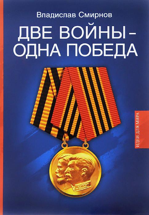 Владислав Смирнов Две войны - одна победа