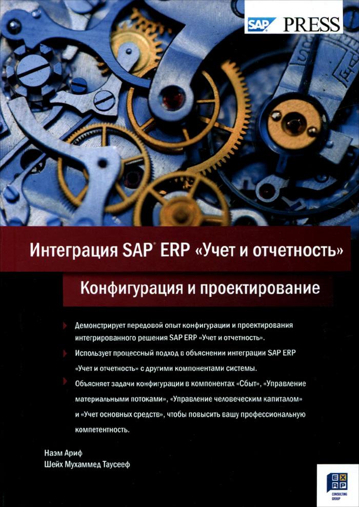 Интеграция SAP ERP Учет и отчетность. Конфигурация и проектирование