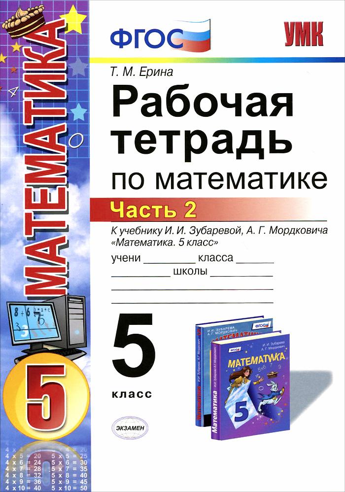 Математика. 5 класс. Рабочая тетрадь. К учебнику И. И. Зубаревой, А. Г. Мордковича. Часть 2