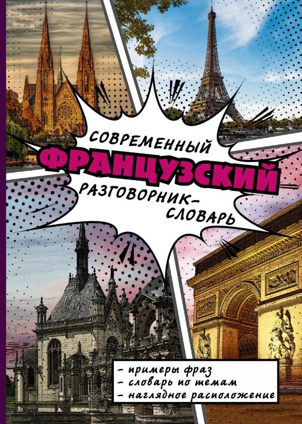 Современный французский разговорник-словарь