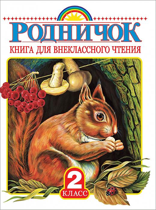 Родничок. Книга для внеклассного чтения. 2 класс