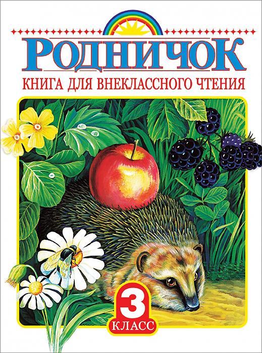 Родничок. Книга для внеклассного чтения. 3 класс