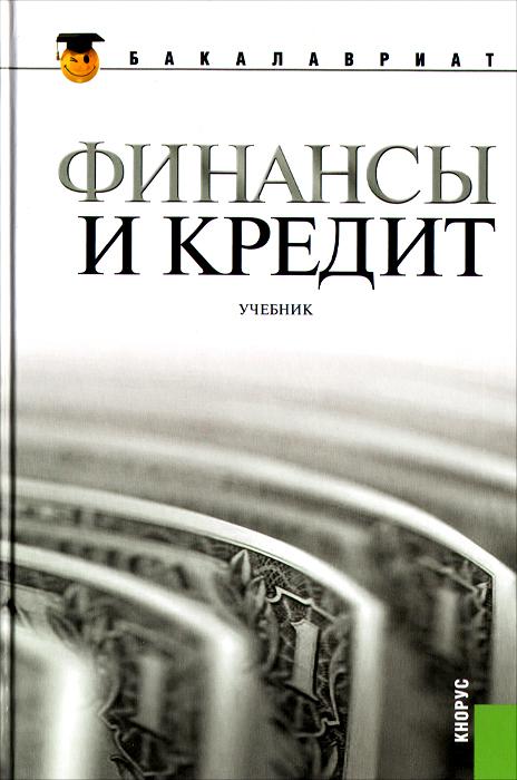Финансы и кредит. Учебник