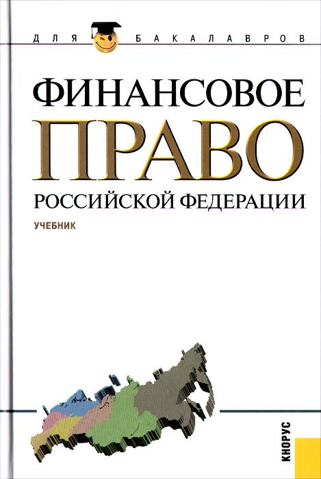 Финансовое право Российской Федерации. Учебник