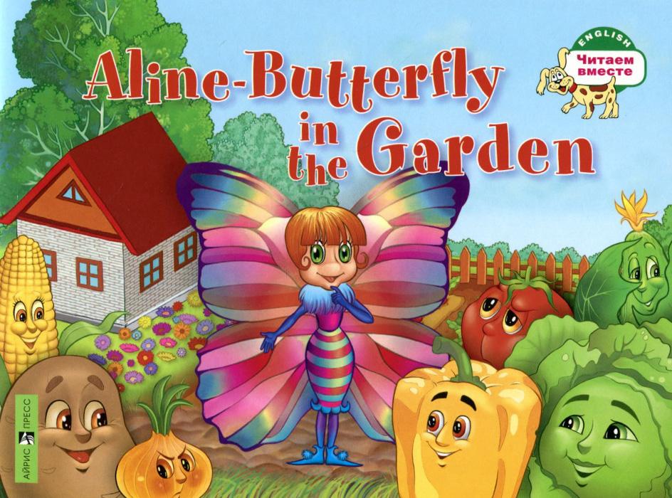 Aline-Butterfly in the Garden / Бабочка Алина в огороде12296407Книга входит в серию иллюстрированных учебных пособий Читаем вместе. Бабочка Алина знакомится с овощами, которые растут в огороде, у каждого из них свой характер. Вместе с бабочкой ребёнок сможет выучить названия различных овощей, научится считать от 1 до 10. Завершают книгу весёлые задания к тексту и словарь, где в алфавитном порядке собраны все новые слова с транскрипцией. Издание адресовано учащимся 2-3 классов начальной школы.