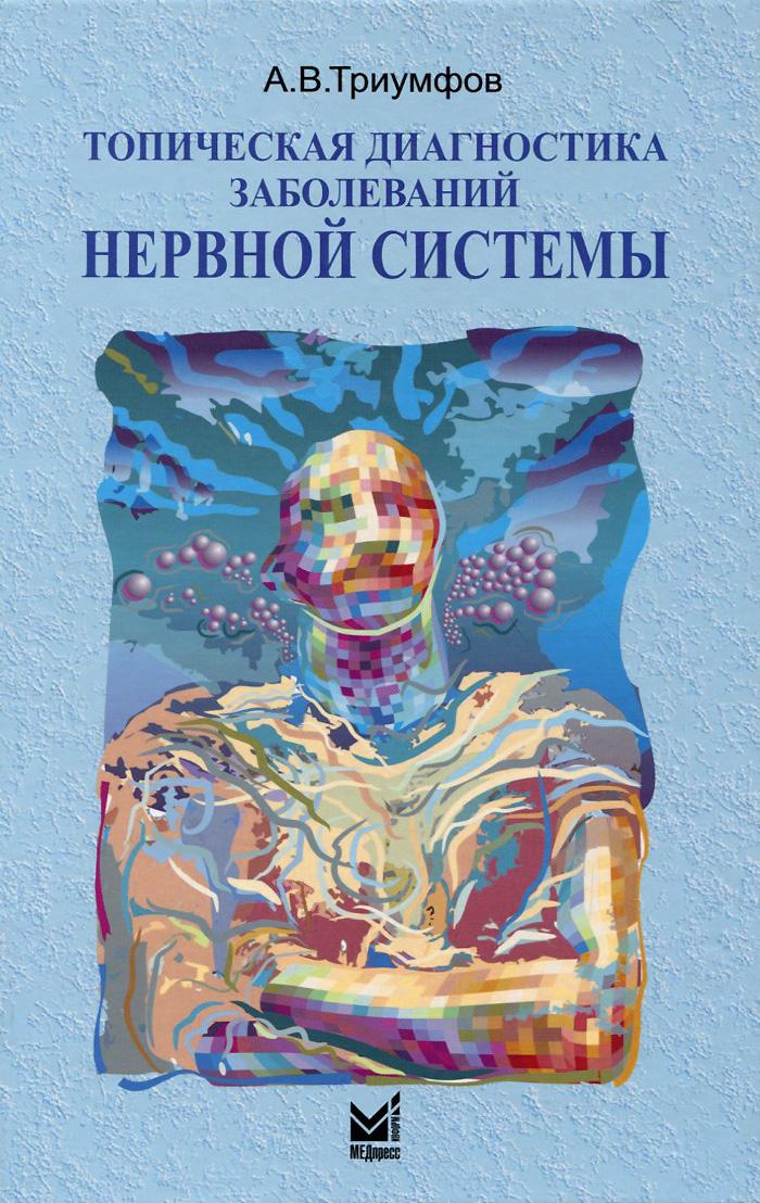 Топическая диагностика заболеваний нервной системы