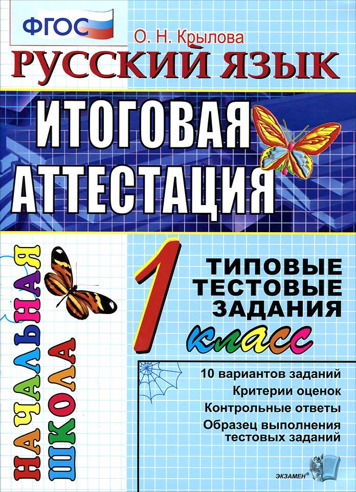 Русский язык. 1 класс. Итоговая аттестация. Типовые тестовые задания