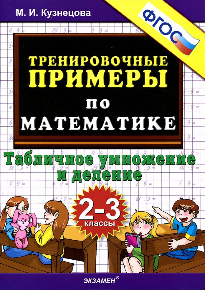 Математика. 2-3 классы. Тренировочные примеры. Табличное деление и умножение12296407В книге представлен материал, который позволит, с одной стороны, за короткое время выучить таблицу умножения, с другой - эффективно тренировать устойчивость внимания, оперативную память детей, сосредоточиться. Дети, работая с пособием, научатся быстро и правильно умножать и делить числа, выполнять обратны математические операции с натуральными числами. Для учителя данный материал является хорошим инструментом диагностики причин затруднений каждого ученика. Пособие является необходимым дополнением к учебникам по математике, рекомендованным Министерством образования и науки Российской Федерации и включённым в Федеральный перечень учебников. Приказом №729 Министерства образования и науки Российской Федерации учебные пособия издательства Экзамен допущены к использованию в общеобразовательных организациях. Данное пособие полностью соответствует федеральному государственному образовательному стандарту (второго поколения) для начальной школы.