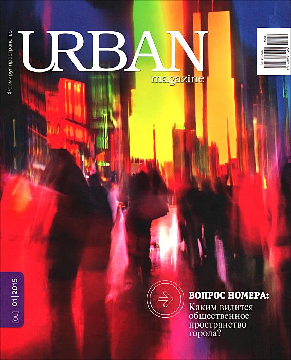 Urban Magazine, №1(06), 2015