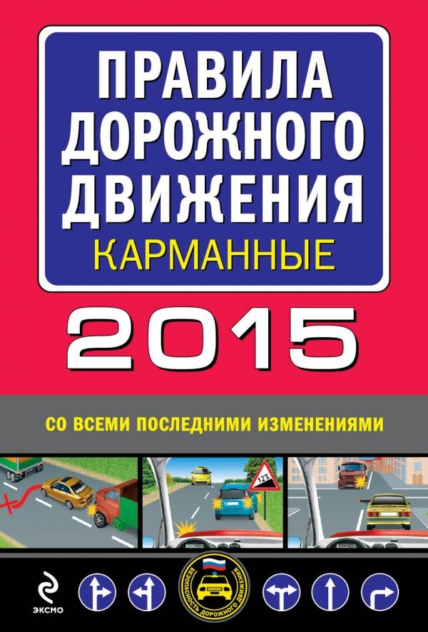 Правила дорожного движения 2015 (карманные) со всеми последними изменениями и дополнениями ( 978-5-699-80193-0 )