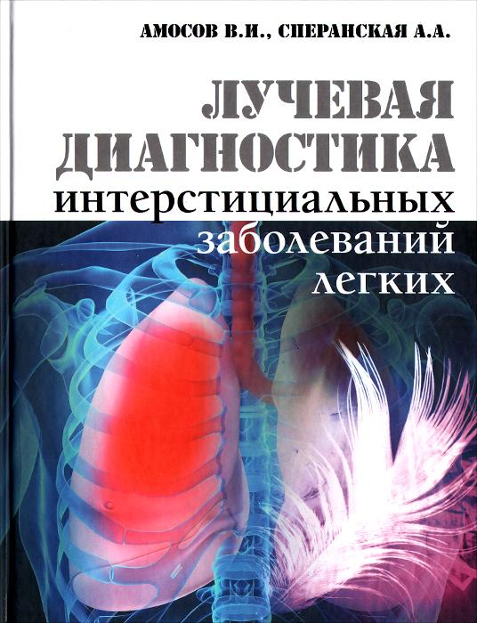 Лучевая диагностика интерстициальных заболеваний легких