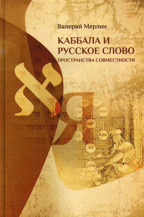 Каббала и русское слово. Пространства совместности