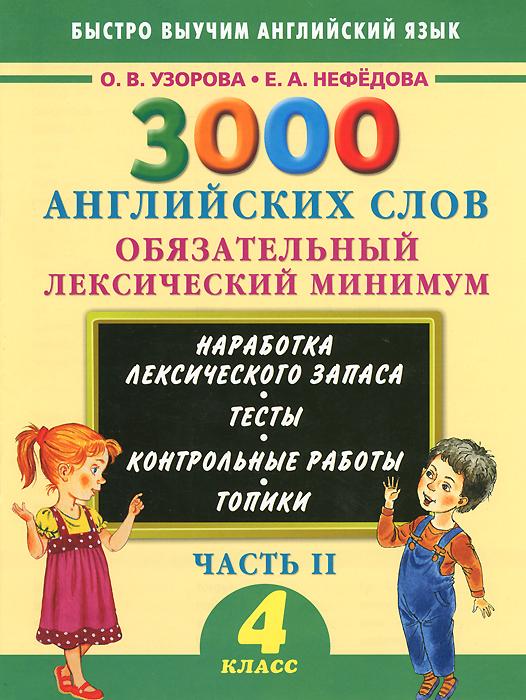 3000 английских слов. Обязательный лексический минимум. 4 класс. Часть 2