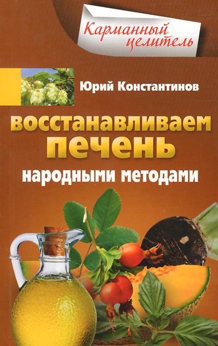 Восстанавливаем печень народными методами
