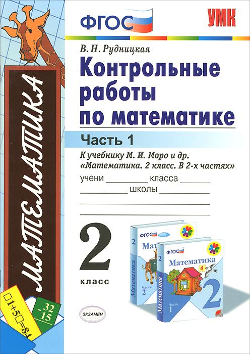 Математика. 2 класс. Контрольные работы. Часть 1. К учебнику М. И. Моро и др.