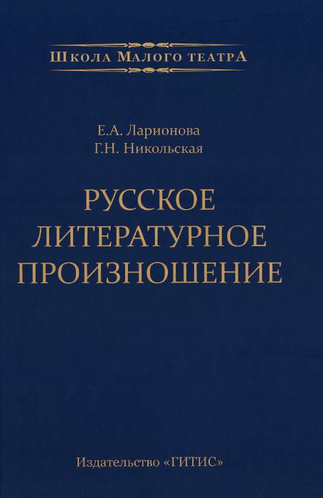 Русское литературное произношение
