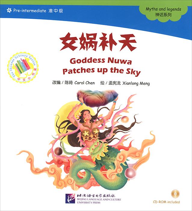 Мифы и легенды. Богиня Нюйва латает небо (+ CD-ROM)12296407Лучший способ изучать китайский язык и культуру - это чтение. Сборник Китайская библиотека - собрание адаптированных книг. Цель издания - сделать изучение китайского языка для детей интереснее. Тексты составлены таким образом, чтобы ребенок смог освоить весь необходимый для разнообразных экзаменов материал. Книги из серии разбиты на 6 уровней сложности, что позволяет учитывать индивидуальные способности каждого ученика. Из книг дети смогут узнать о современной жизни подростков в Китае, познакомятся с мифам, произведениям классической литературы, сказкам и т.д. Книги ярко и необычно проиллюстрированы, а также содержат упражнения, которые позволяют учителям проверить качество усвоения изученного материала. Книги для чтения дополнены интерактивным CD-диском, на котором текст изданий воспроизводится профессиональным диктором.