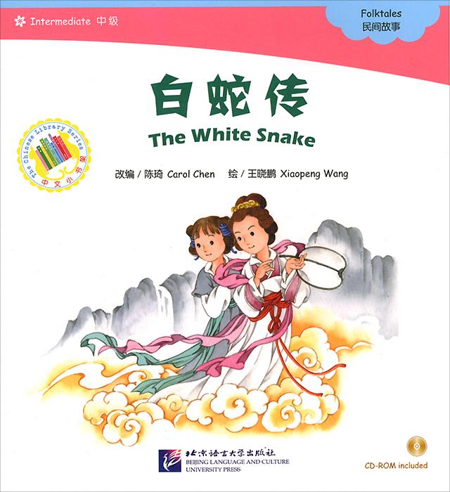 Белая змея (+ CD-ROM)