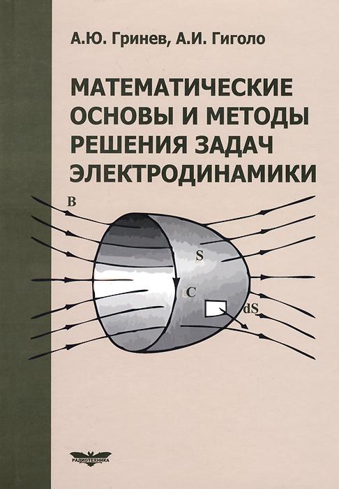Математические основы и методы решения задач электродинамики . Учебное пособие