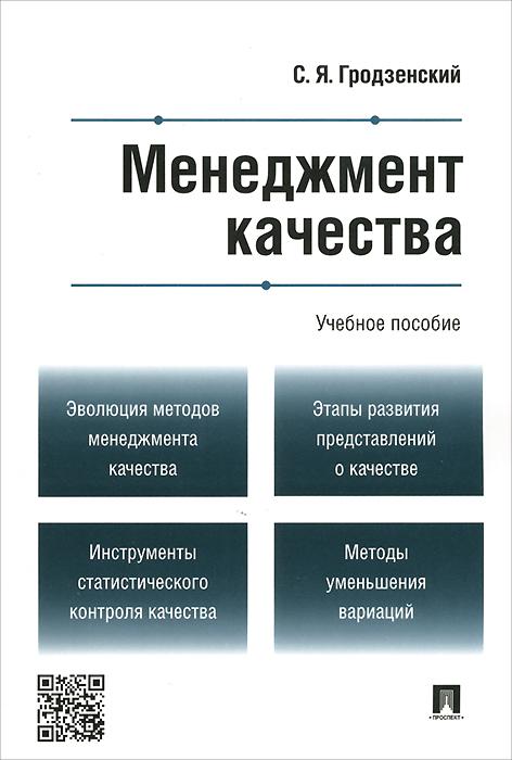 Менеджмент качества. Учебное пособие