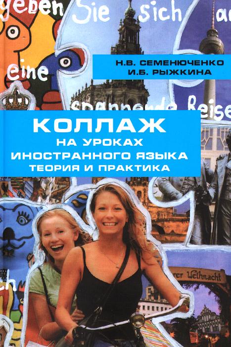 Коллаж на уроках иностранного языка. Теория и практика