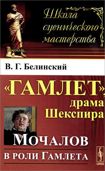 """""""Гамлет"""", драма Шекспира. Мочалов в роли Гамлета"""