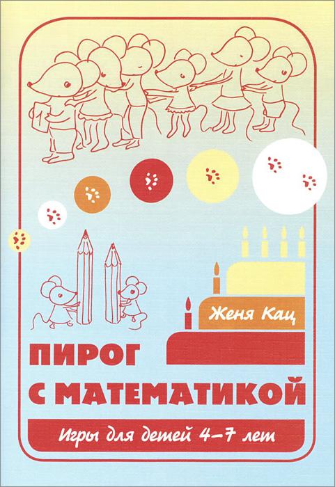 Пирог с математикой. Игры для детей 4-7 лет