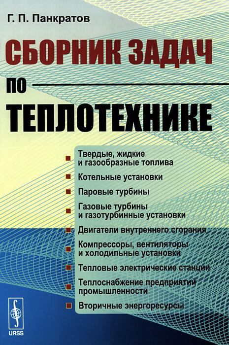Сборник задач по теплотехнике. Учебное пособие