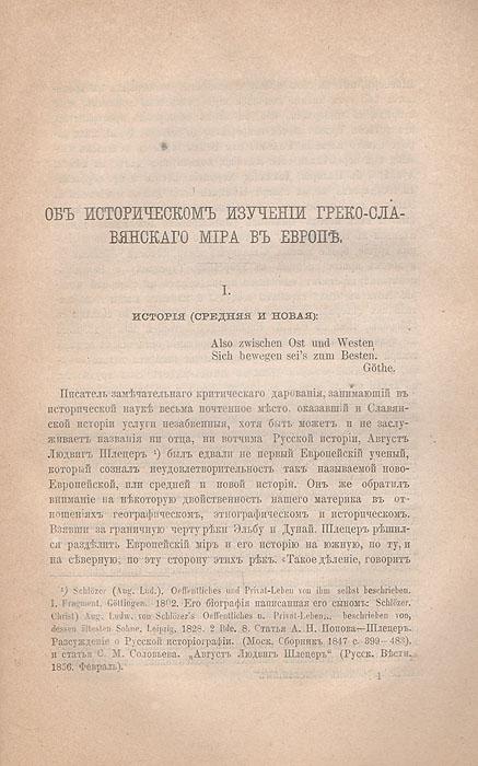 Об историческом изучении Греко-славянского мира в Европе