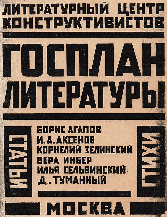 Госплан литературы. Сборник литературного центра конструктивистов (ЛЦК)