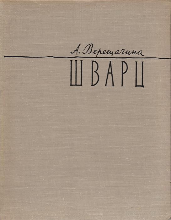 Вячеслав Григорьевич Шварц. 1838-1869
