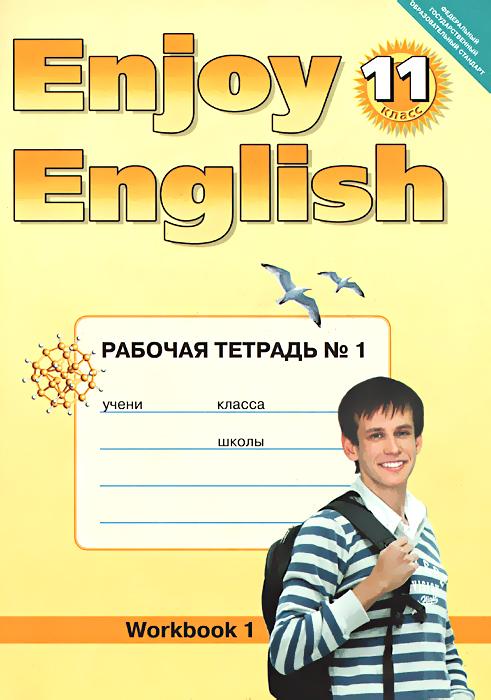 Enjoy English 11: Workbook №1 / Английский с удовольствием. 11 класс. Рабочая тетрадь №1