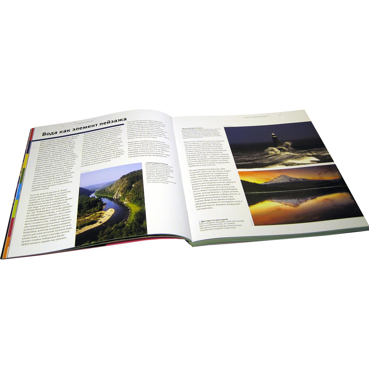 Школа фотографии Майкла Фримана. Продвинутый курс (комплект из 4 книг)