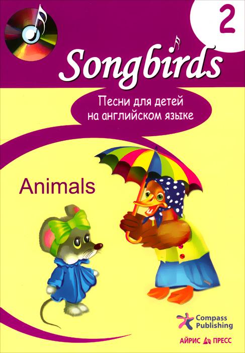 Песни для детей на английском языке. Книга 2. Animals12296407Пение на иностранном языке позволяет сделать процесс обучения не только увлекательным, но и продуктивным. Напевая песни, ребенок непроизвольно усваивает значительное количество лексики и лучше справляется с грамматическими трудностями. Сборник Animals является второй книгой в серии Songbirds, включающей в себя 6 книг и 3 диска со 150 известными песнями на английском языке, а также книгу для учителя с подробным описанием игр на основе песен, которые помогут разнообразить учебный процесс. В сборнике Animals собраны песни о диких и домашних животных и птицах. Пособие может использоваться с любым курсом английского языка в начальной и средней школе.